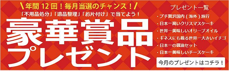 【ご依頼者さま限定企画】長岡片付け110番毎月恒例キャンペーン実施中!